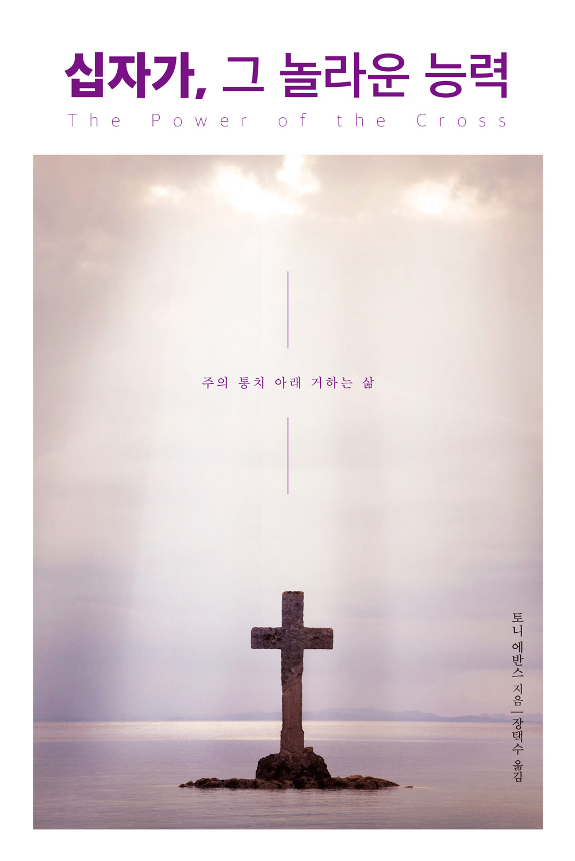십자가 그 놀라운 능력 표지