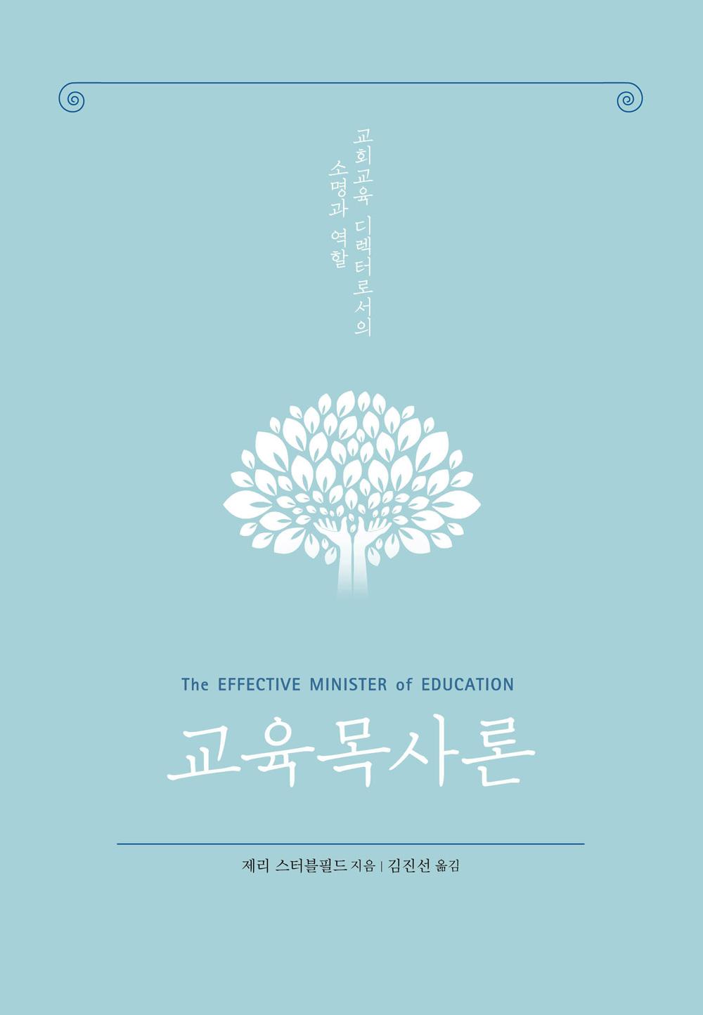 교육목사론 표지